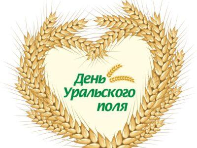 Приглашаем принять участие в аграрной выставке «День Уральского поля — 2020ф» в online формате.