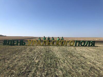 Специалисты ФГБУ САС «Шадринская» приняли участие в седьмой окружной сельскохозяйственной выставке «День Уральского поля – 2021»
