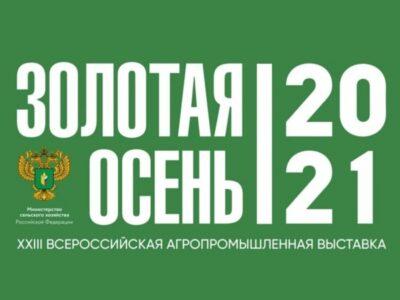 Специалисты ФГБУ САС «Шадринская» приняли участие в агропромышленной выставке «Золотая осень — 2021»
