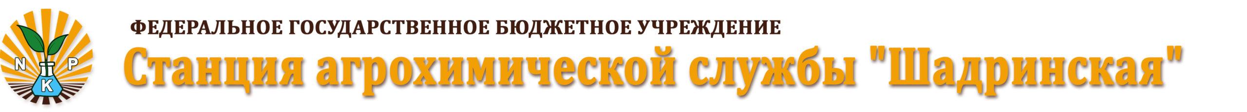 """Станция агрохимической службы """"Шадринская"""""""